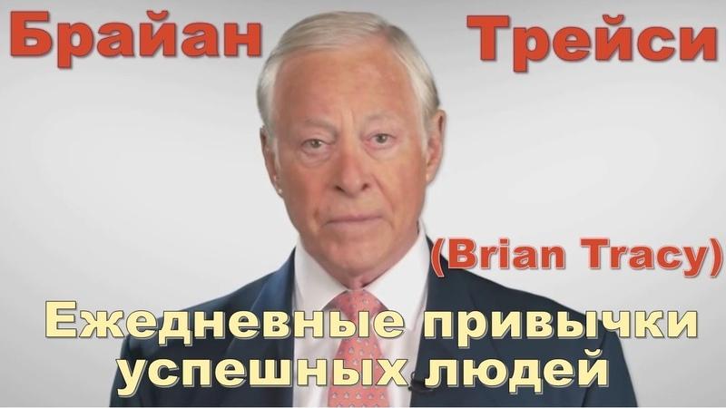 Брайан Трейси - Ежедневные привычки успешных людей