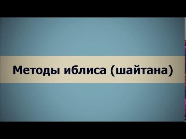 Методы иблиса шайтана Ключ Счастья Абу Яхья Крымский
