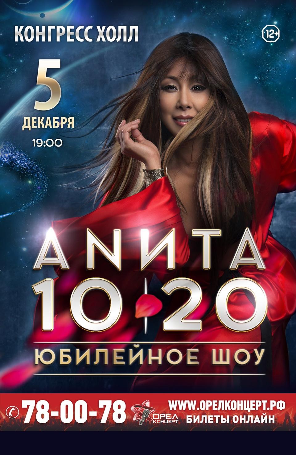 Анита Цой «Юбилейное шоу»
