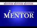Программа обучения тренеров в Академии коучинга Mentor