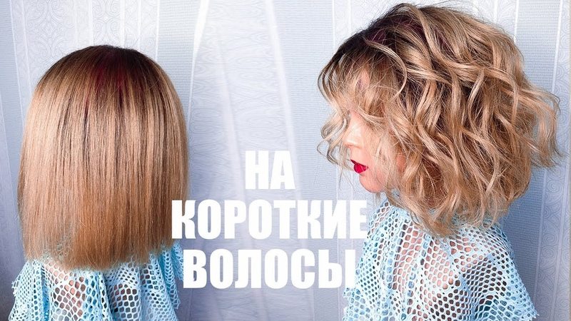 ПРИЧЕСКА. Локоны утюжком НА КОРОТКИЕ ВОЛОСЫ. Пляжные Локоны. How to Curl Short Hair. Beach Waves