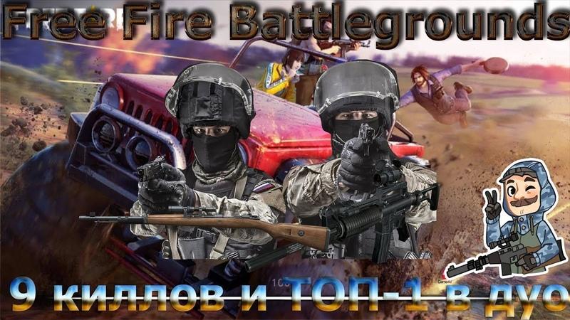 Free Fire Battlegrounds - 9 киллов и ТОП-1 в дуо с YDfaxpen