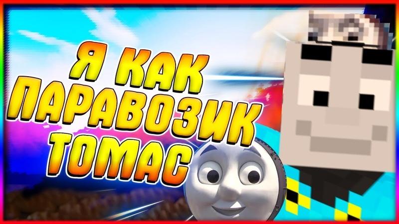 ALLEY GANG Я КАК ПАРАВОЗИК ТОМАС Minecraft клип пародия на песню Майнкрафт