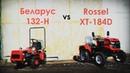 Сравнение мини-тракторов Rossel XT-184D и Беларус 132-H