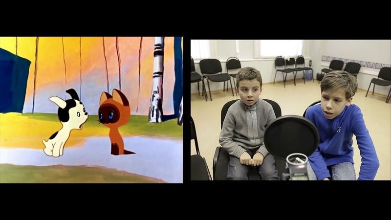 озвучка мультфильма Котёнок по имени Гав 2 часть