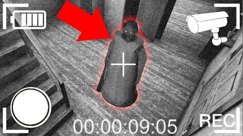 Как следить за Гренни через камеру ?