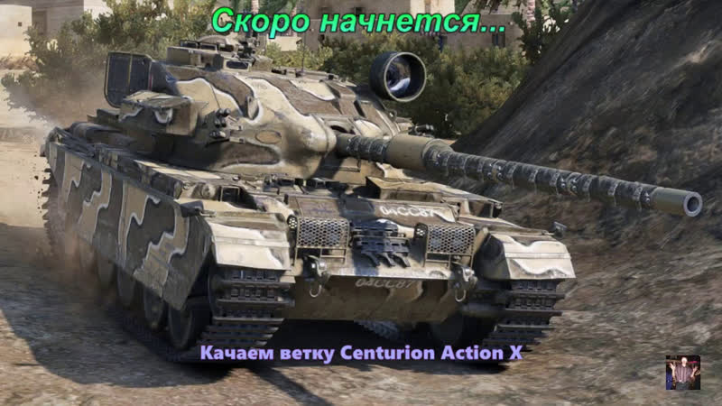 WoT Качаем веку Centurion Action X world of tanks wot танки