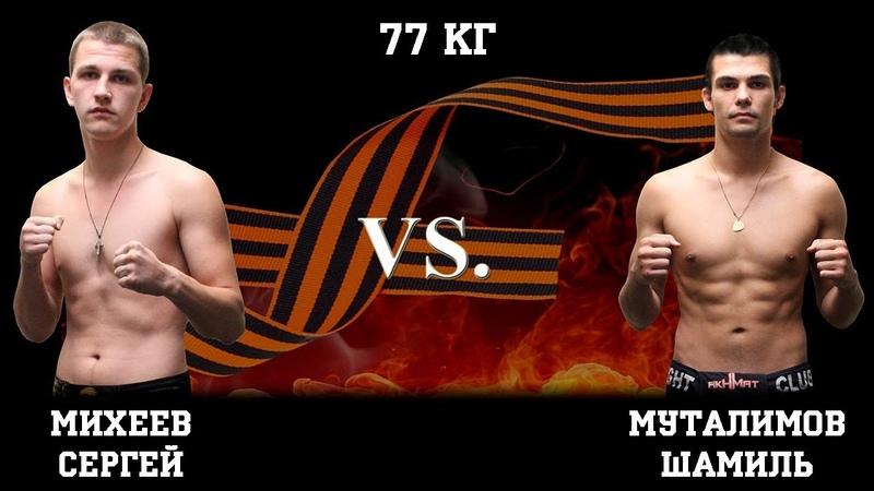 Муталимов Шамиль (2-0) - Михеев Сергей (0-0)