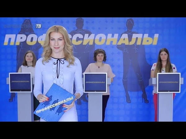 «Профессионалы»: Телевикторина для провизоров и фармацевтов. Выпуск 40