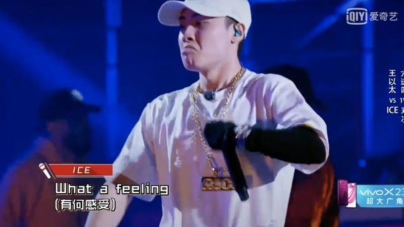 ICE《AYA》⚡️中国新说唱 EP 09 ⚡️四强争夺战