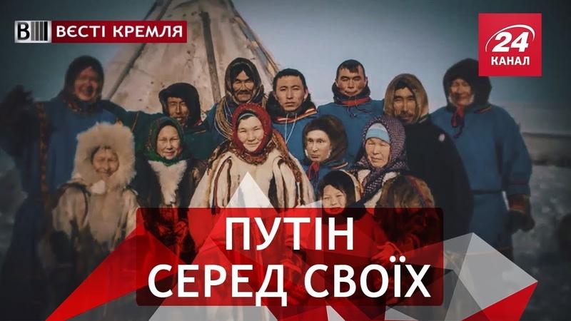 Подарунки очільнику Кремля, Вєсті Кремля Слівкі, частина1, 3 ли...