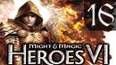 Герои 6Might Magic Heroes VI- Сложно - Прохождение 16 Некрополис-3 2/2