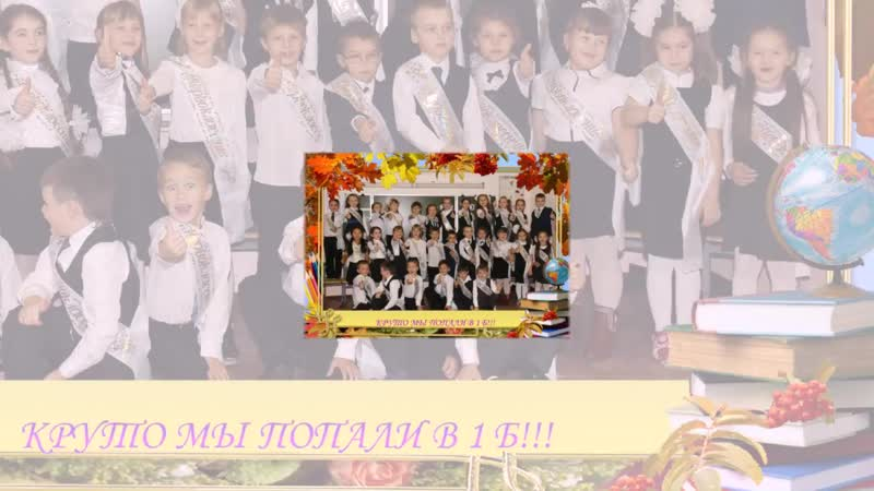 Клип Окончание 1 го класса Светогорская школа