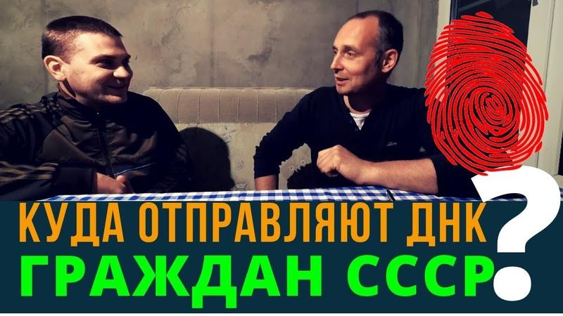 Куда отправляют ДНК граждан СССР. Беседа с живым | Возрождённый СССР Сегодня