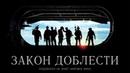 Закон доблести Act of Valor 2012 Приключения