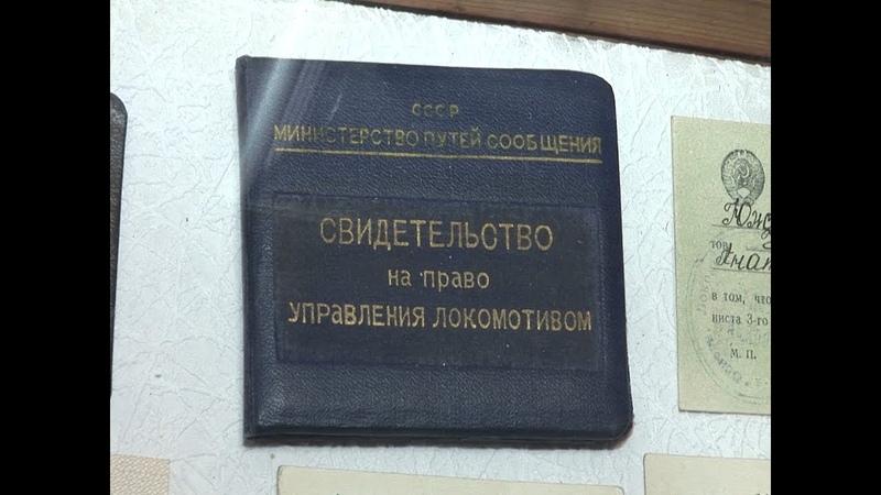 Локомотивное депо - 105 лет со дня создания