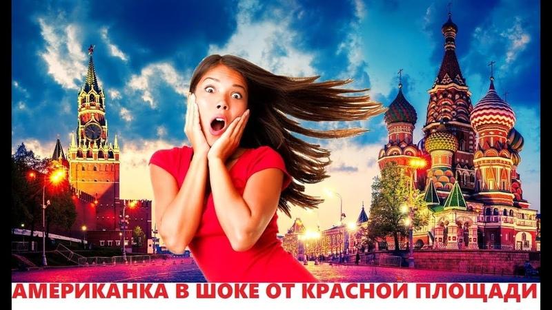 Иностранка на Красной Площади у МАВЗОЛЕЯ Такого она НЕ ОЖИДАЛА