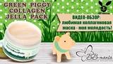 Видео обзор Green Piggy Collagen Jella Pack Elizavecca омолаживающая маска с коллагеном