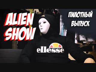 Alien Show - 1 выпуск. Админ Лёша в гостях у маски