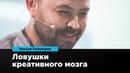 Ловушки креативного мозга Максим Пономарёв Prosmotr