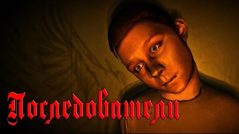 Lucius II (2) Прохождение на русском - Последователи - Игра 2015 - Люциус второй