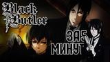 Тёмный Дворецкий за 5 минут Black Butler