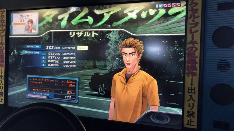 頭文字D Arcade Stage 6 AA