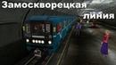 Trainz Simulator 2012 Замоскворецкая линия