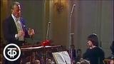 К.Глюк, И.С.Бах. Дирижер Евгений Светланов (1983)