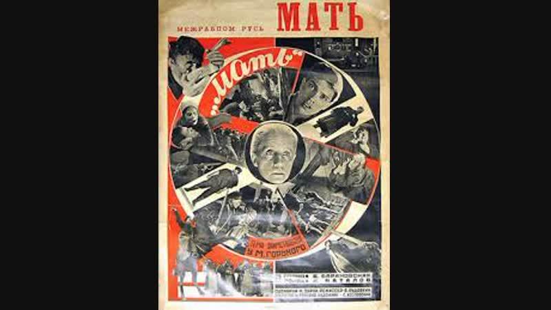 Мать (1926, Всеволод Пудовкин)