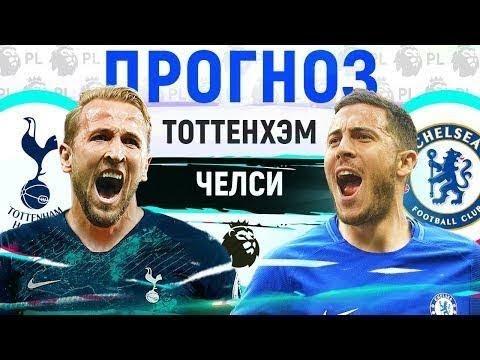 Тоттенхэм-ЧелсиПрогноз и ставка на футболКубок Англии