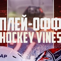 Hockey Vines | Кубок Гагарина | Кубок Стэнли