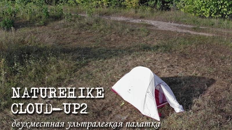 Двухместная ультралегкая палатка Naturehike Cloud Up 2 с Алиэкспресс