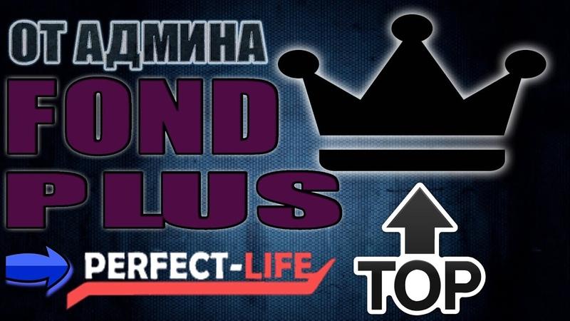 Новый фаст от админа FOND PLUS Зарабатываем вместе с PERFECT LIFE