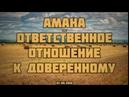 Амана - ответственное отношение к доверенному 07.09.2018 Абу Яхья Крымский