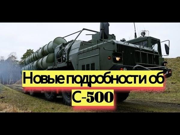 Разработчики раскрыли секреты С-500 - Новости » Freewka.com - Смотреть онлайн в хорощем качестве