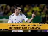 ● Ровно 5 лет назад Гарет Бэйл забил свой первый гол за «Реал Мадрид»