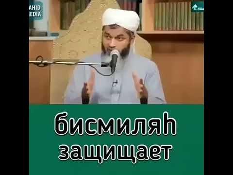 ЗАЩИТА ОТ ШАЙТАНА БИСМИЛЛЯХ,ИСЛАМ:СПАСЕНЬЕ В НЕМ!!