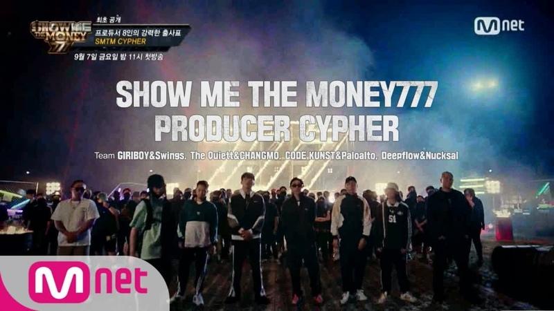[ENG sub] Show Me The Money777 [최초공개] 프로듀서 싸이퍼 (PRODUCER CYPHER) 180907 EP.0