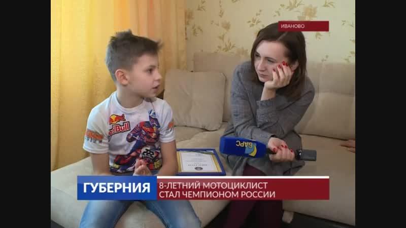 8-летний ивановский мотоциклист стал чемпионом России