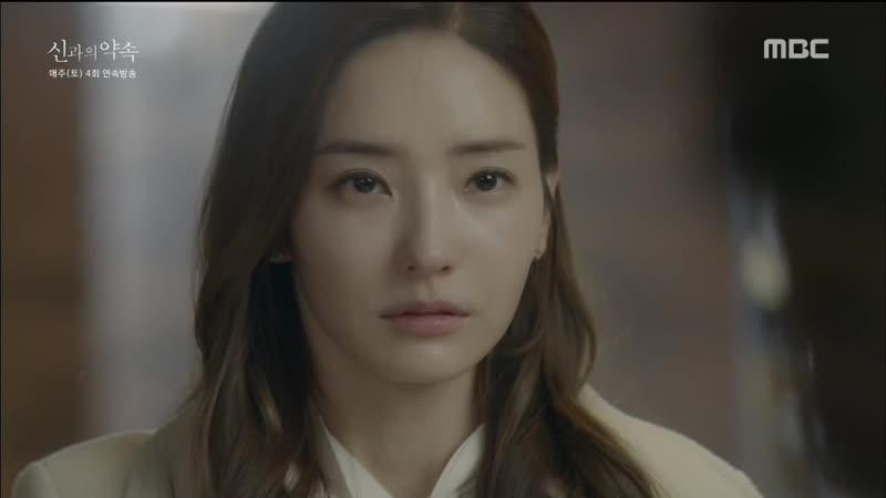 MBC 주말특별기획 [신과의 약속] 13-16회 (토) 2018-12-15 밤9시05분