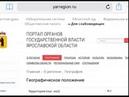 Передано в суд дело хакера который пытался взломать сайт правительства Ярославской области