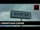 Сибирская Сирия