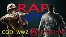 Рэп Баттл - Call of Duty: World War 2 (COD: WW2) vs. Call of Duty: Infinite Warfare (COD: IW)