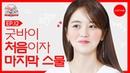 (Eng Sub) 김소현에게도 스무 살은, 처음이자 마지막이라 [스무살은 처음이라] EP.12 (최51