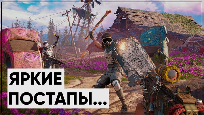 Far Cry New Dawn против Rage 2 Fallout 76 что в итоге The Outer Worlds Новости Bethesda 12