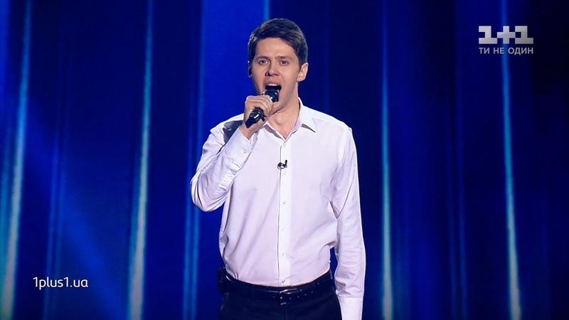 Виталий Лашко – Синяя вечность – выбор вслепую – Голос страны 9 сезон