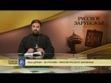 Протоиерей Андрей Ткачев. «Без церкви – не русские»: миссия русского зарубежья