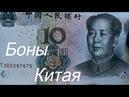 Обзор банкнот Китая. боныюань