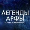 Alizbar & Ann'Sannat в Планетарии. 19.10.19